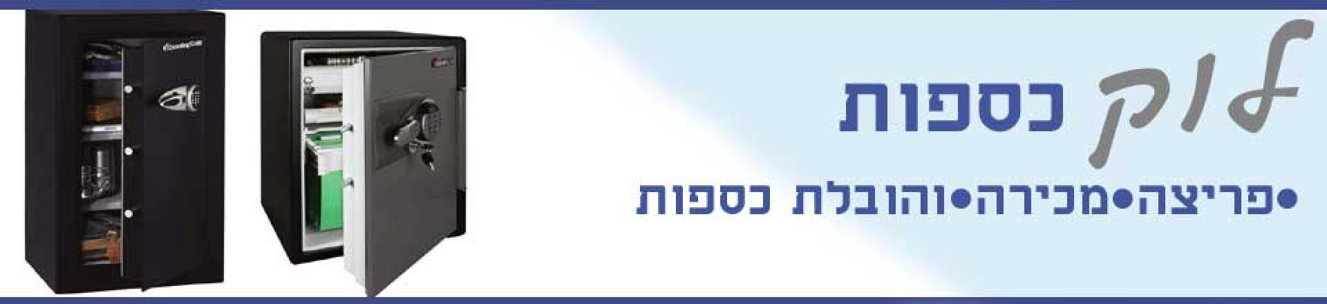לוגו-כספות